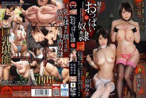 魅惑巨乳性奴隶 02 涩谷果步 凉海美沙