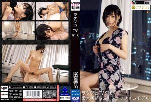 高贵正妹TV 918