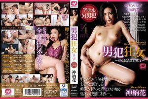 肏M男狂女 被假屌内裤爆菊爽翻天 神纳花