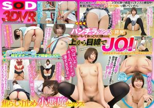 【VR】大露春光跳舞诱惑 协助自慰&JOI 焦急剎车的小恶魔性爱 3