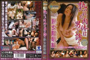 白金最精选VOL.4 用成熟肉体诱惑男人 熟女凌辱篇