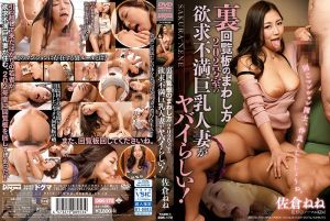 裏传阅版的传法 202号欲求不满巨乳淫人妻! 佐仓宁宁