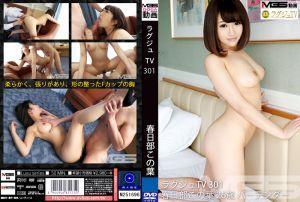 高贵正妹TV 301 春日部木乃叶
