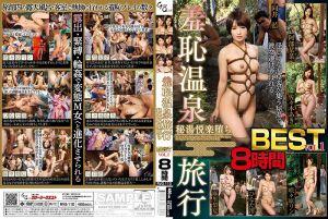羞耻温泉旅行BEST vol.1