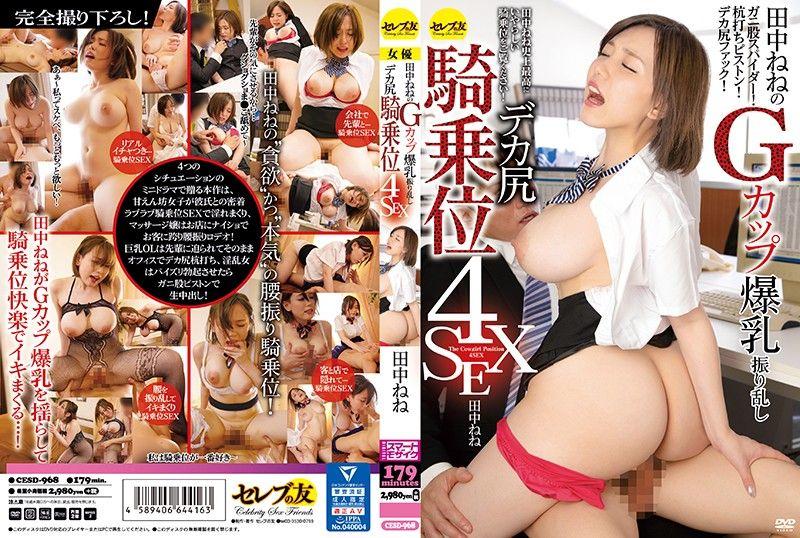 田中宁宁的G罩杯爆乳乱晃巨臀骑乘位4性爱