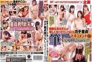 绮丽なおばさんが优しくねっとりしてあげる ガチ童贞笔下ろしドキュメント4-下