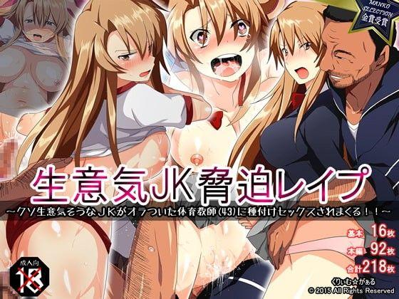 卡通H动画-生意気JK胁迫レイプ~クソ生意気そうなJKがオラついた体育教师(43)に种付けセックスされまくる!!~(モーションコミック版)
