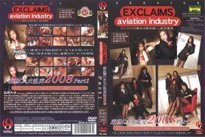 东热CA大乱交 2008 Part 1--户田沙织 木崎纱耶野 村由香利 远藤有纱