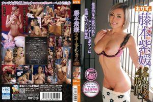 超级精选4小时 藤本紫媛