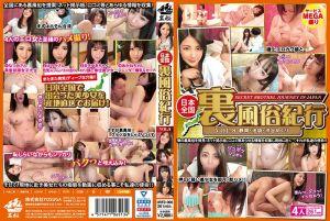 全国性风俗纪行VOL.8-上