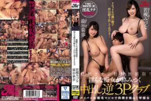 双痴女3P淫技让你射到饱! 涩谷果步 若槻水菜