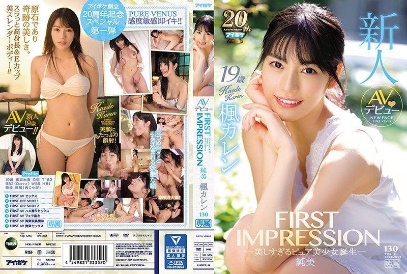FIRST IMPRESSION 130 超漂亮纯情美少女肏下海来! 枫可憐