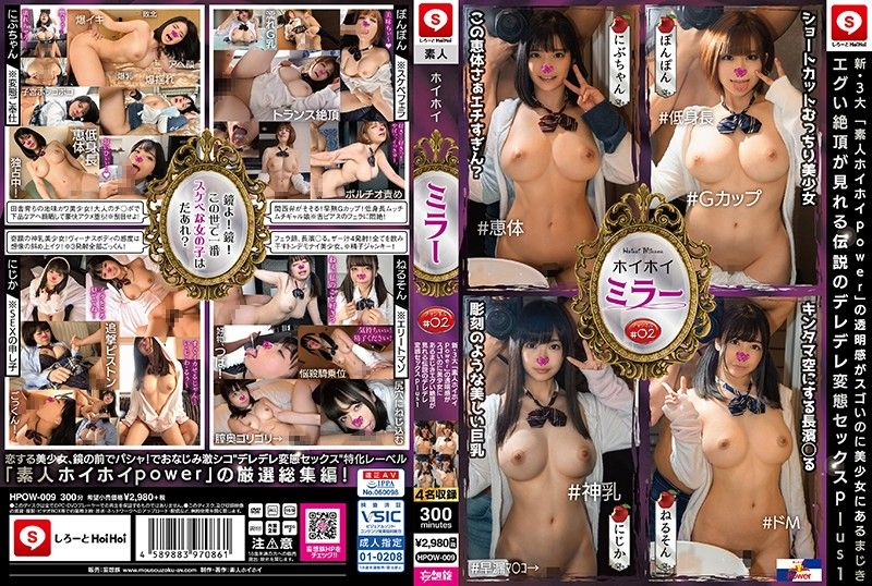 ホイホイミラー チャンネル#02 新・3大 「素人ホイホイpower」の透明感がスゴいのに美少女にあるまじきエグい絶顶が见れる伝説のデレデレ変态セックスplus1 上