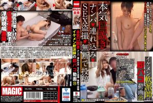 本気(マジ)口説き ナンパ→连れ込み→SEX盗撮→无断で投稿 イケメン软派师の即パコ动画 25