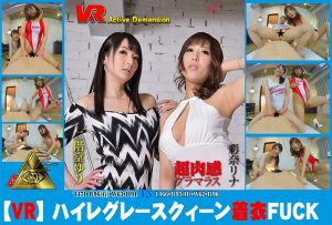 VR肏翻高衩赛车女郎 彩奈里奈 二阶堂百合