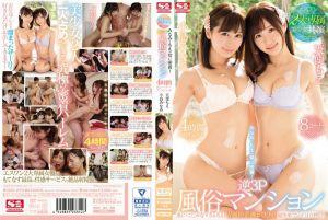 S1双专属共演!紧贴幹砲逆3P风俗店 4小时 小岛南 天使萌