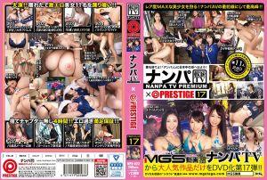 把妹TV×蚊香社精选 17 第一集