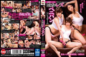 女监督ハルナのトリプルレズ ぺニバンシンドローム file.03