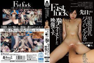 黑髮贫乳美少女拳交实况影片