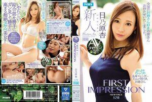 FIRST IMPRESSION 128 E罩杯巨乳正姊肏下海来! 日乃原杏