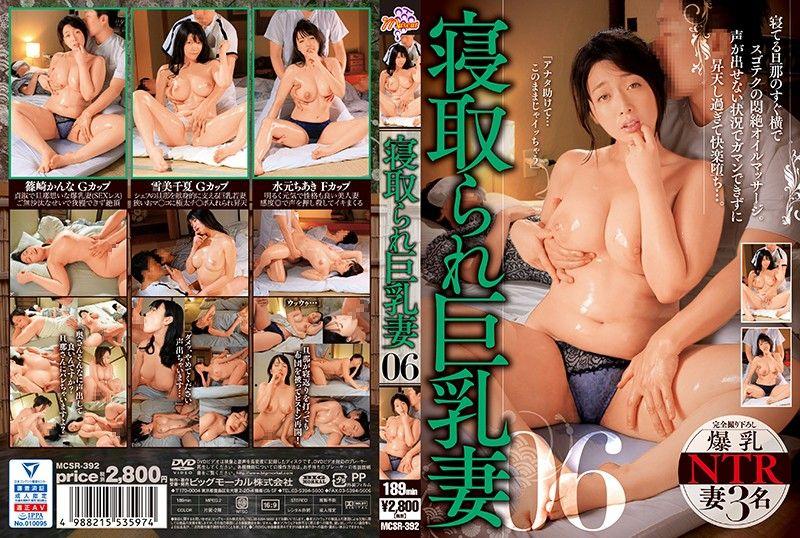 温泉旅馆淫技按摩中出寝取巨乳人妻! 06