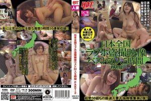 日本全国爱情宾馆偷拍映像精选 50人5小时 PART.2 下
