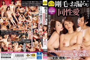 黑森林x漏尿x同性爱 翔田千里 宫村菜菜子 桥本丽香