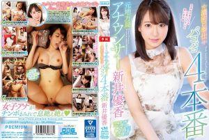 前地方电视台女主播激情侍奉幹砲4连发 新井优香