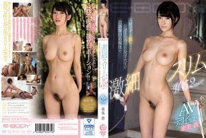 激细スリムW52cm!!スレンダーFカップのショートカット女子大生が若さ弾ける裸体でAVデビュー 东条苍