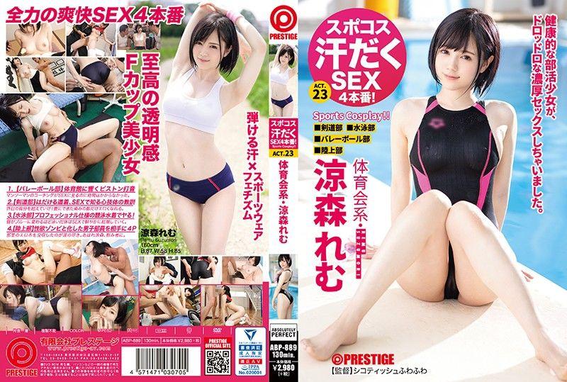 幹翻运动妹4砲!23 体育系・凉森玲梦