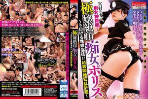 极孃絶顶痴女警察 ~融化般的性感淫技!!M男闷絶狂乱计画~ 宫村菜菜子