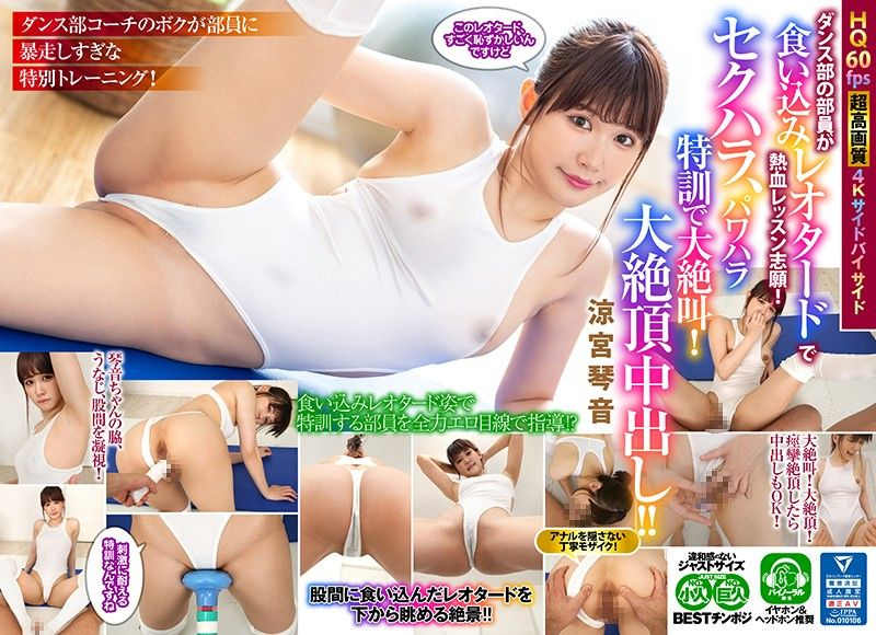 【VR】凉宫琴音 舞蹈部部员穿上高叉紧身衣热血课程志愿!骚扰特训大絶叫!大絶顶中出!!A