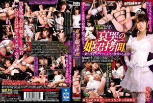 哀泣公主拷问 05 悽惨屈辱的淫虐处刑 有坂深雪
