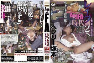 Age of FA 强暴时代剧・2 暴行魔与三郎女犯录