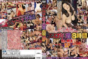 エロ年増 8时间 Re-MIX SP