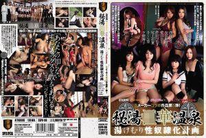 ATTACKERS×E-BODY×kira☆kira×kawaii*×Madonna 5社合作作品第5弹!秘汤 淫华温泉 汤烟之中的性奴隶化计画