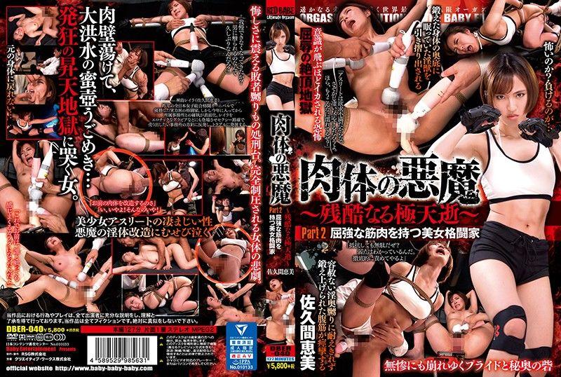 肉体的恶魔~残酷极天逝~ Part2 佐久间惠美