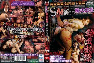 SM商事株式会社 输出奴隶之道 星空萌爱