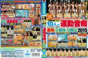 10正妹羞耻全裸大体检2015