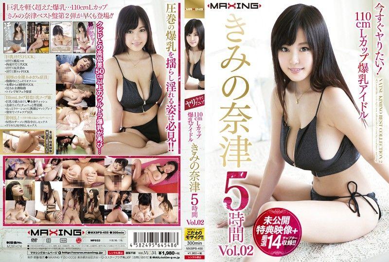 【无码流出版】好想马上肏!L爆乳偶像最后一砲!君野奈津 5小时 2 B