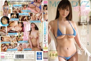 J罩杯宣船部女子社员转职成AV女优 MOODYZ电击移籍 觉醒4本番 日下部加奈