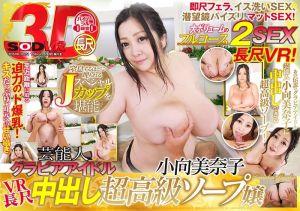 【1】VR 长篇 中出写真偶像超高级风俗妹 小向美奈子 第一集