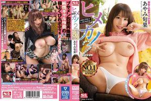 金髮甜心真人版 2 DL数冠军人气作! 彩美旬果