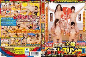 真枪实弹全裸摔角大战 2 53Kg级篇
