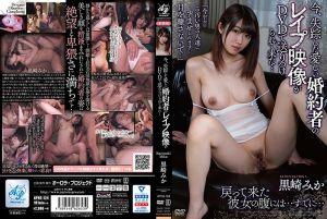 失踪的爱妻强暴影像DVD被送过来… 黑崎美香