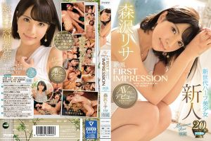 FIRST IMPRESSION 132 新风 NEW GENERATION 森沢リサ