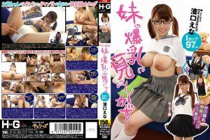 爆乳妹妹百闻不如一见 Jun.2015 滨口绘奈 I罩杯 97cm