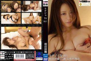 高贵正妹TV 861
