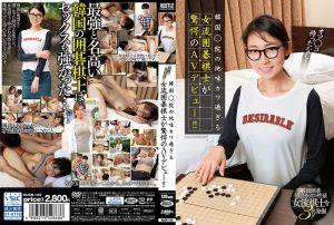 韩国棋院超可爱女棋士下海拍片!