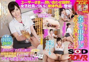 【VR】VR作品で「カワイイ!」「アノ子は谁!?」と话题のSOD女子社员 営业部(元 総务部)石田曜子がアナタの恋人になります!全部中出し3射精!